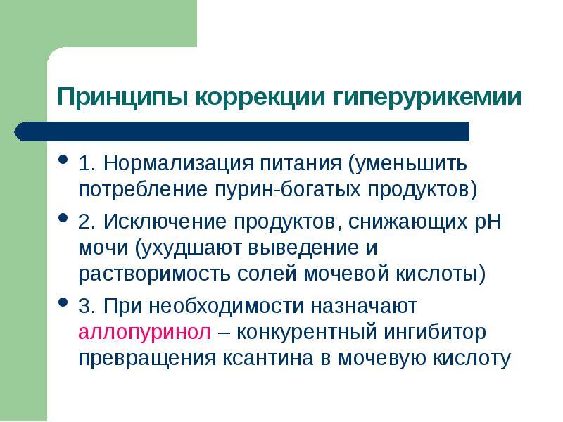 1. Нормализация питания (уменьшить потребление пурин-богатых продуктов) 1. Нормализация питания (уме