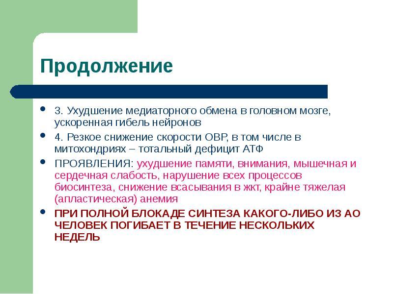 3. Ухудшение медиаторного обмена в головном мозге, ускоренная гибель нейронов 3. Ухудшение медиаторн