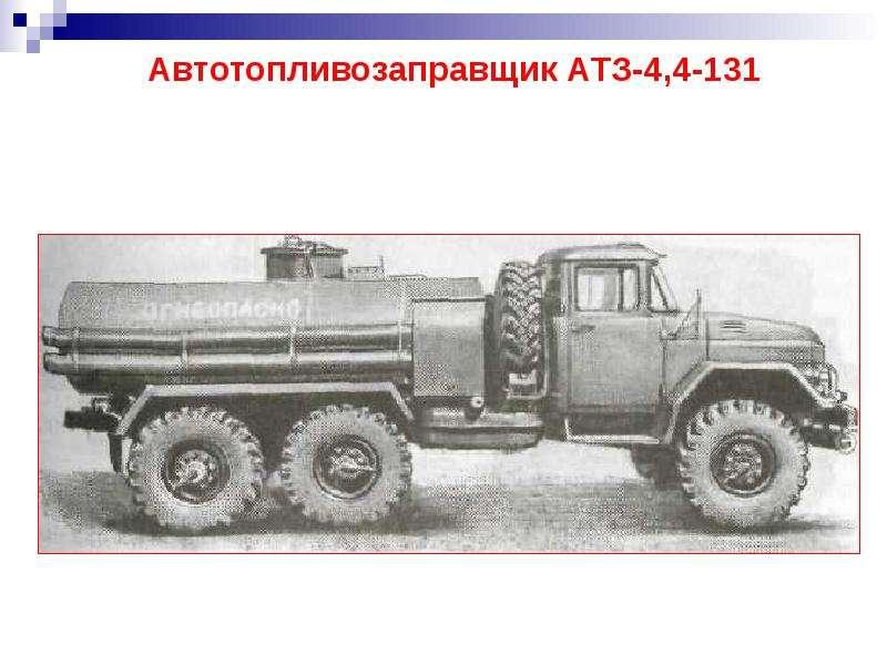 Автотопливозаправщик АТЗ-4,4-131