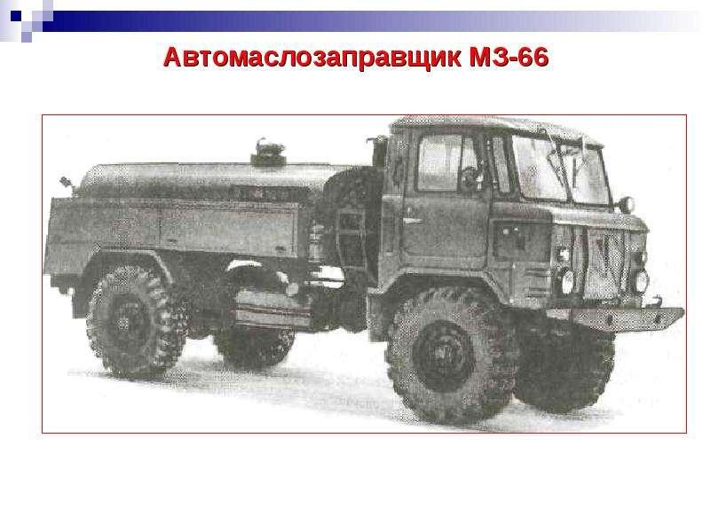 Автомаслозаправщик МЗ-66