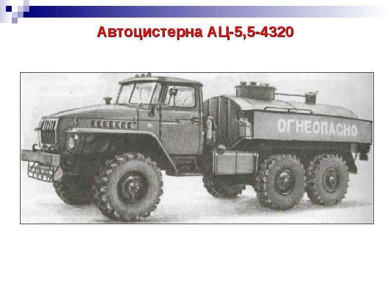 Автоцистерна АЦ-5,5-4320