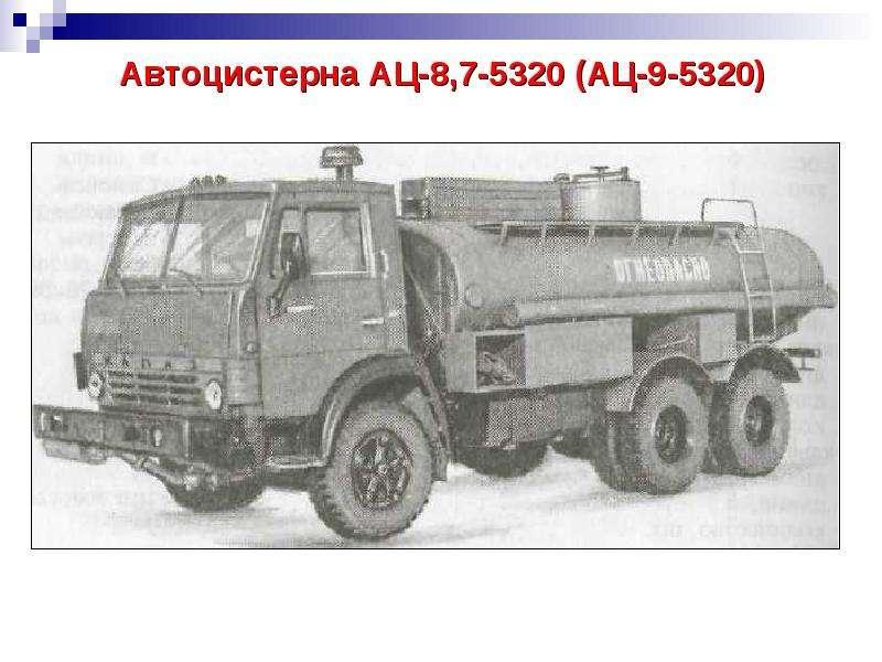 Автоцистерна АЦ-8,7-5320 (АЦ-9-5320)