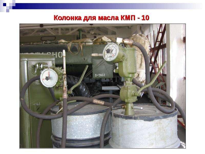 Колонка для масла КМП - 10