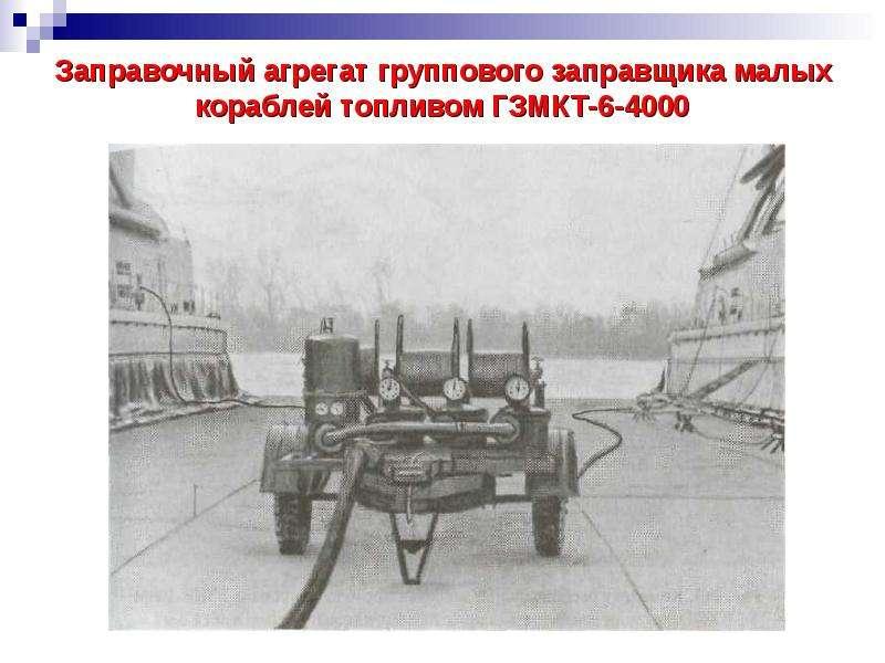 Заправочный агрегат группового заправщика малых кораблей топливом ГЗМКТ-6-4000