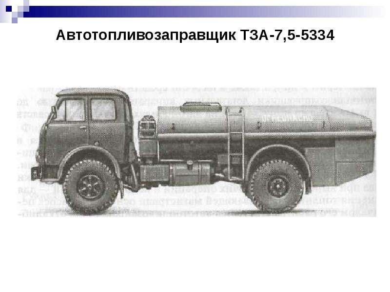 Автотопливозаправщик ТЗА-7,5-5334