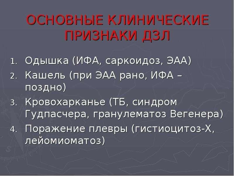 ОСНОВНЫЕ КЛИНИЧЕСКИЕ ПРИЗНАКИ ДЗЛ Одышка (ИФА, саркоидоз, ЭАА) Кашель (при ЭАА рано, ИФА – поздно) К