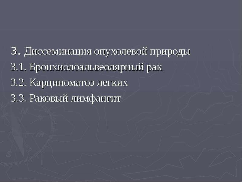 3. Диссеминация опухолевой природы 3. Диссеминация опухолевой природы 3. 1. Бронхиолоальвеолярный ра