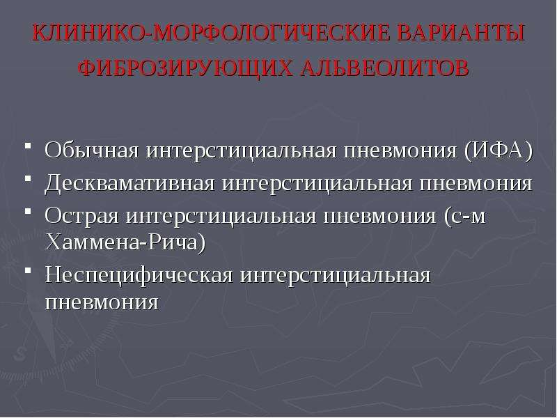 КЛИНИКО-МОРФОЛОГИЧЕСКИЕ ВАРИАНТЫ ФИБРОЗИРУЮЩИХ АЛЬВЕОЛИТОВ Обычная интерстициальная пневмония (ИФА)