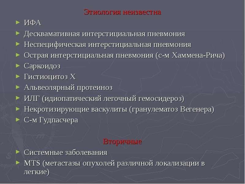 Этиология неизвестна Этиология неизвестна ИФА Десквамативная интерстициальная пневмония Неспецифичес