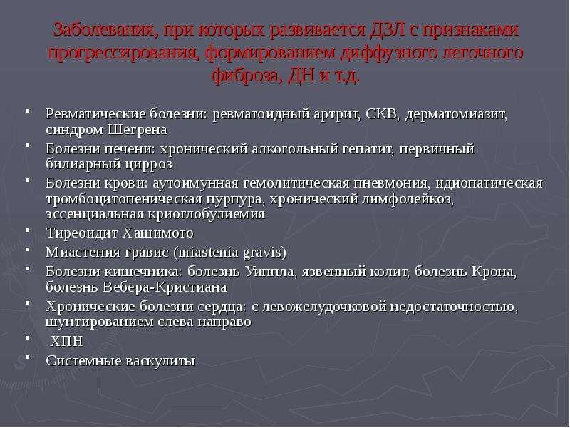 Заболевания, при которых развивается ДЗЛ с признаками прогрессирования, формированием диффузного лег