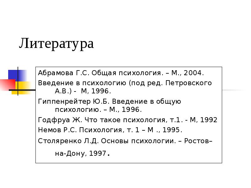 Литература Абрамова Г. С. Общая психология. – М. , 2004. Введение в психологию (под ред. Петровского