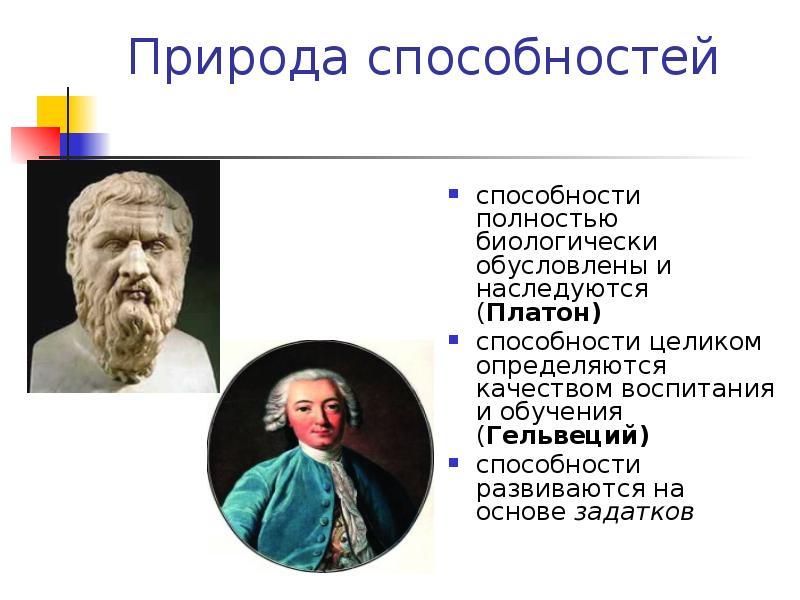 Природа способностей способности полностью биологически обусловлены и наследуются (Платон) способнос