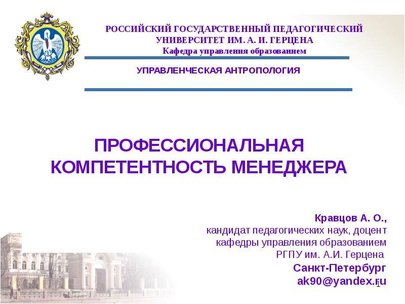 Презентация ПРОФЕССИОНАЛЬНАЯ КОМПЕТЕНТНОСТЬ МЕНЕДЖЕРА
