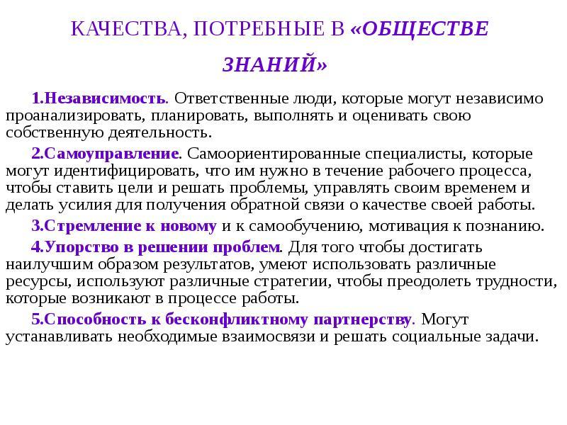 КАЧЕСТВА, ПОТРЕБНЫЕ В «ОБЩЕСТВЕ ЗНАНИЙ» Независимость. Ответственные люди, которые могут независимо