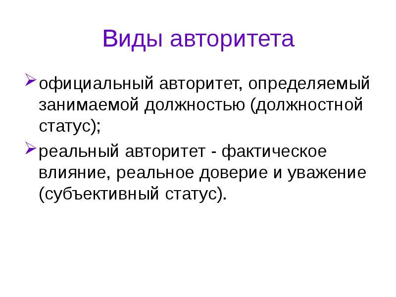 Виды авторитета официальный авторитет, определяемый занимаемой должностью (должностной статус); реал