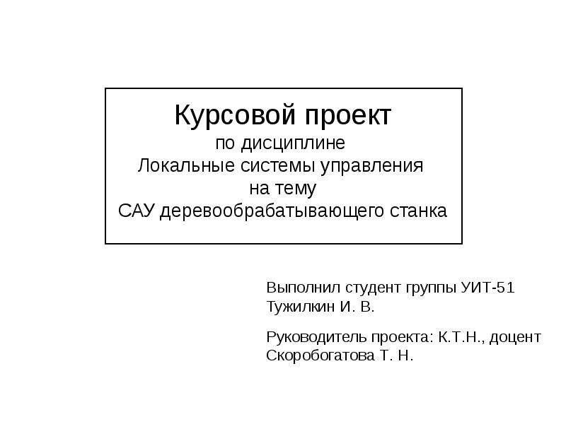 Презентация САУ деревообрабатывающего станка