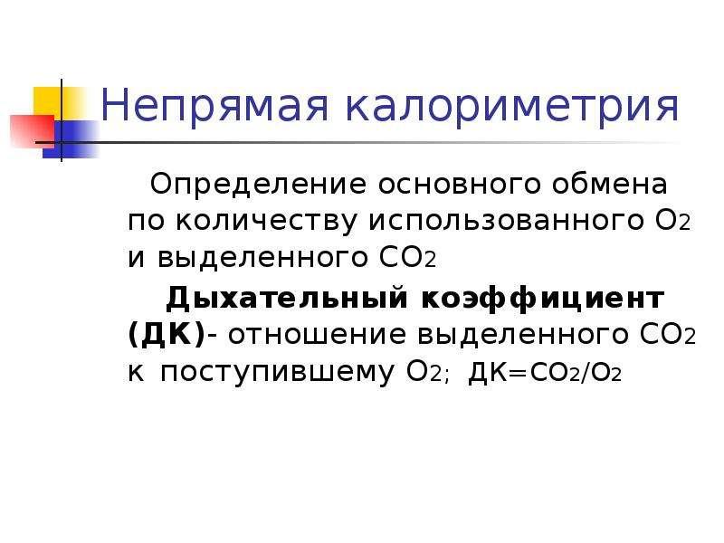 Непрямая калориметрия Определение основного обмена по количеству использованного О2 и выделенного СО