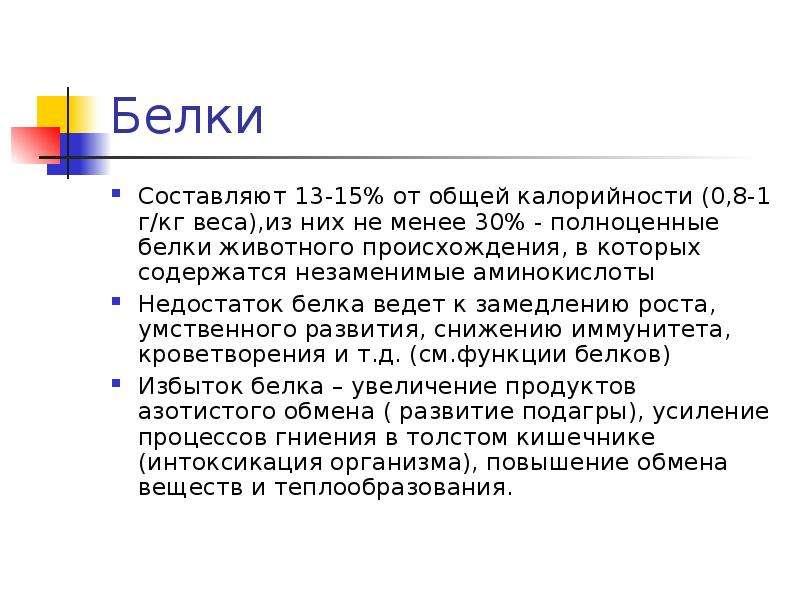 Белки Составляют 13-15% от общей калорийности (0,8-1 г/кг веса),из них не менее 30% - полноценные бе