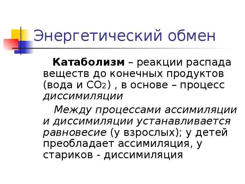 Энергетический обмен Катаболизм – реакции распада веществ до конечных продуктов (вода и СО2) , в осн