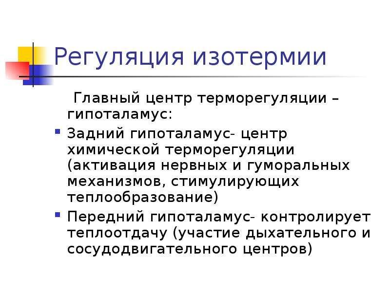 Регуляция изотермии Главный центр терморегуляции – гипоталамус: Задний гипоталамус- центр химической