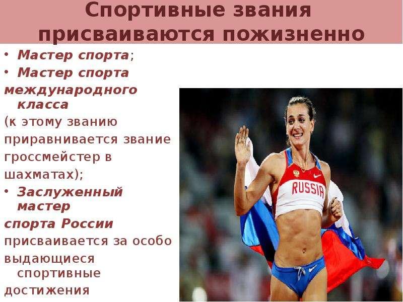 Спортивные звания присваиваются пожизненно : Мастер спорта; Мастер спорта международного класса (к э