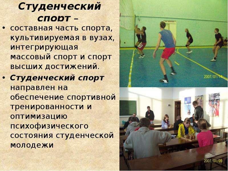 Студенческий спорт – составная часть спорта, культивируемая в вузах, интегрирующая массовый спорт и