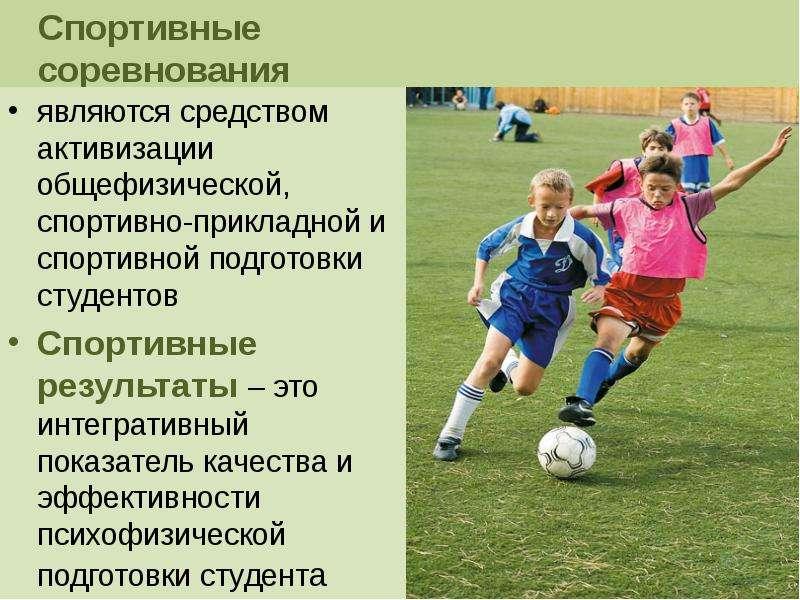Спортивные соревнования являются средством активизации общефизической, спортивно-прикладной и спорти