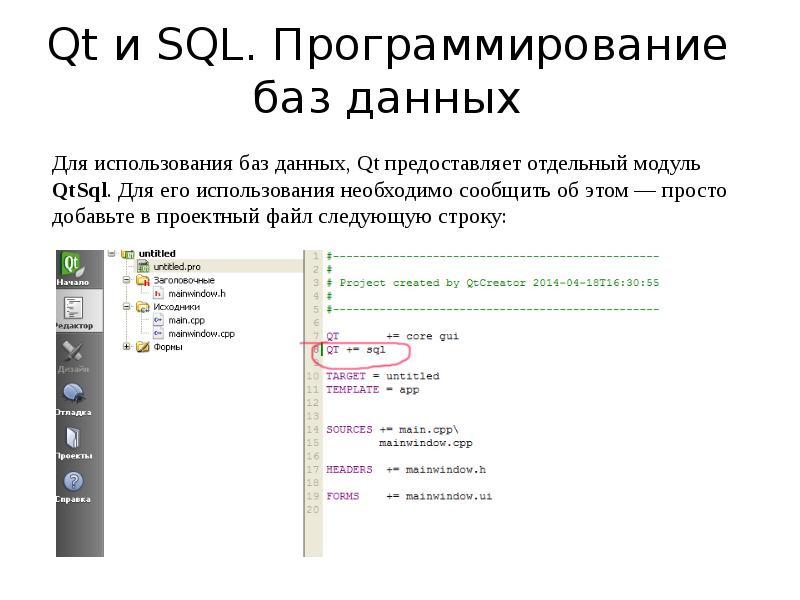 Qt и SQL. Программирование баз данных