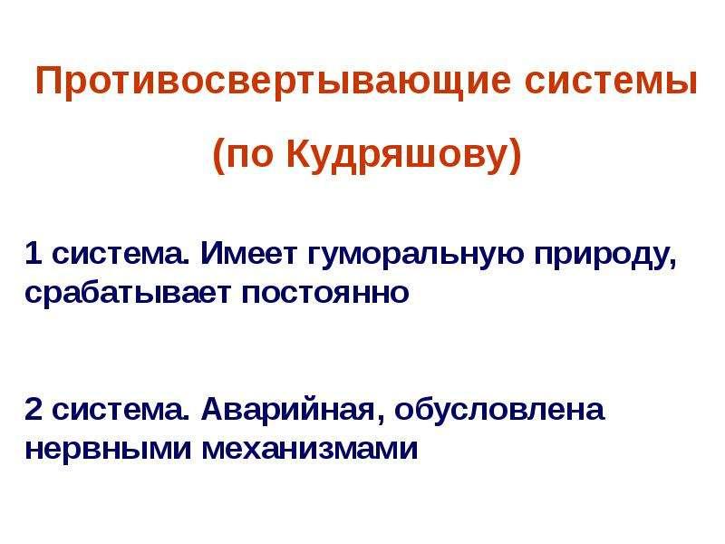 Физиологические основы свертывания и переливания крови, слайд 29
