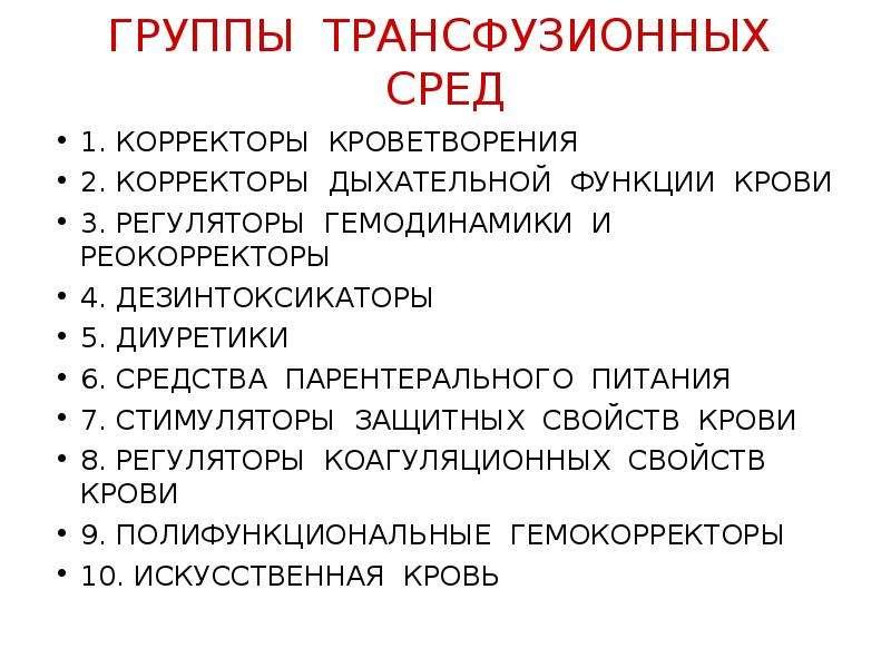 ГРУППЫ ТРАНСФУЗИОННЫХ СРЕД 1. КОРРЕКТОРЫ КРОВЕТВОРЕНИЯ 2. КОРРЕКТОРЫ ДЫХАТЕЛЬНОЙ ФУНКЦИИ КРОВИ 3. РЕ