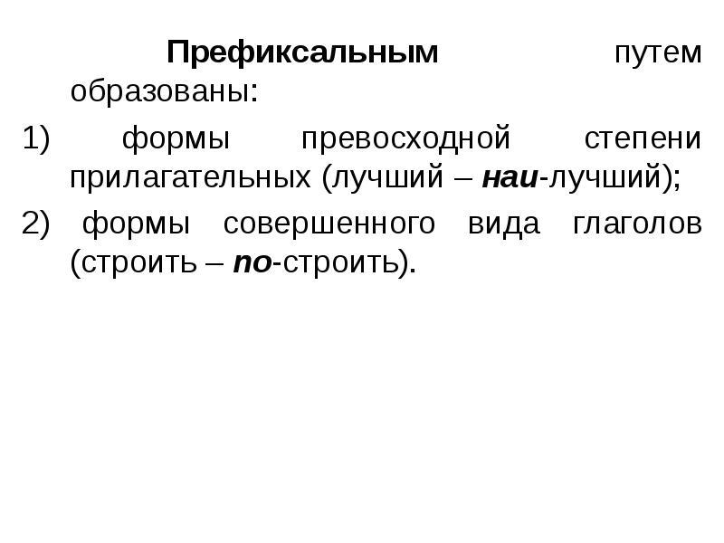 Префиксальным путем образованы: Префиксальным путем образованы: 1) формы превосходной степени прилаг