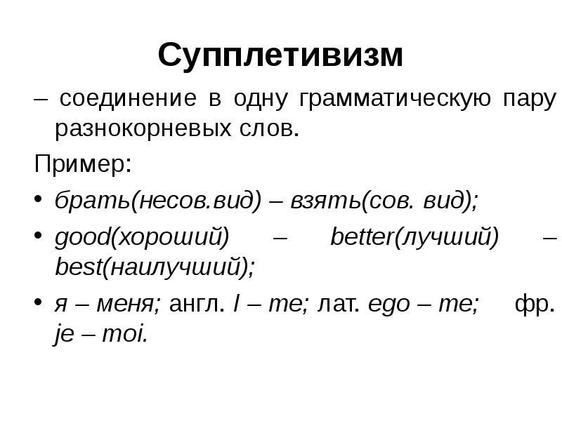Супплетивизм – соединение в одну грамматическую пару разнокорневых слов. Пример: брать(несов. вид) –