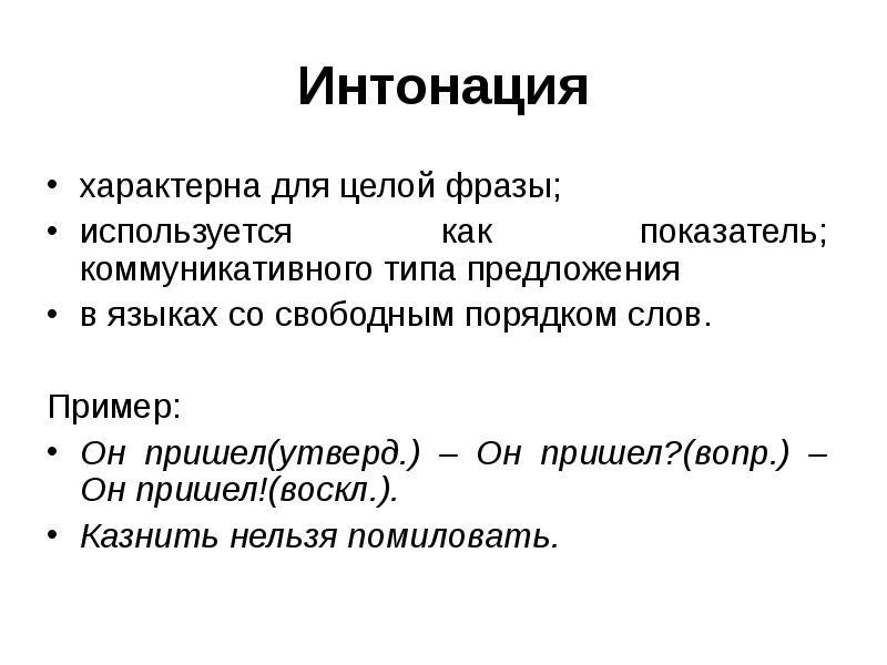 Интонация характерна для целой фразы; используется как показатель; коммуникативного типа предложения