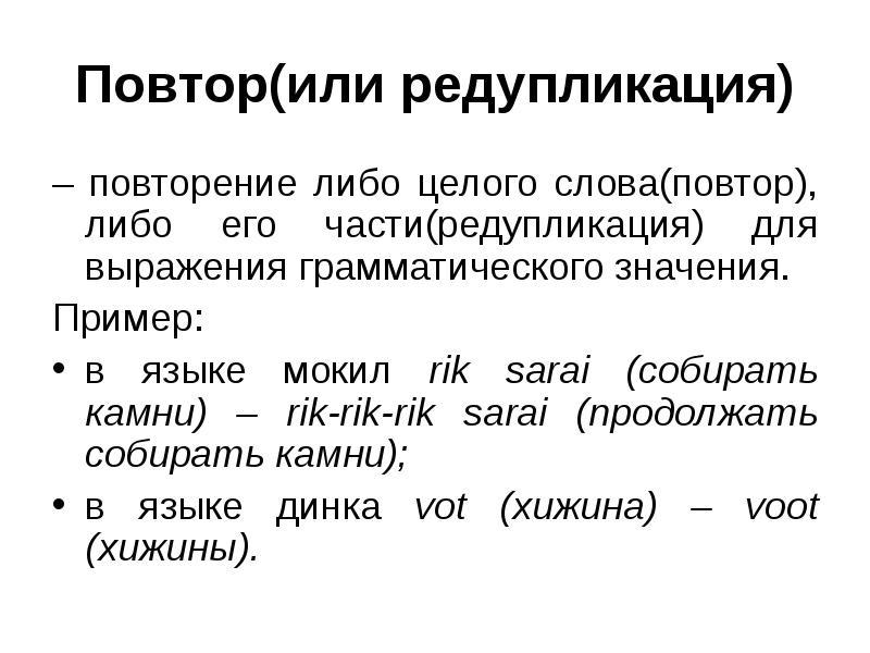 Повтор(или редупликация) – повторение либо целого слова(повтор), либо его части(редупликация) для вы