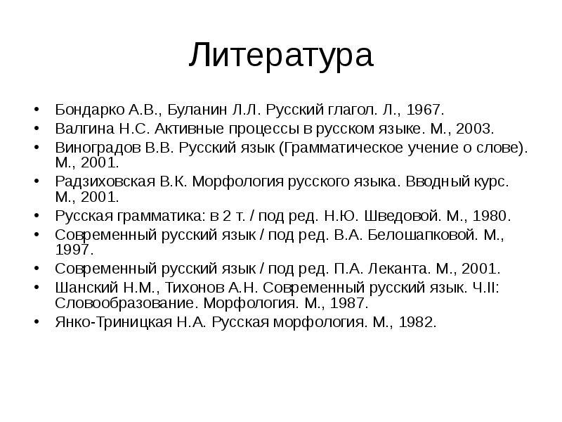 Литература Бондарко А. В. , Буланин Л. Л. Русский глагол. Л. , 1967. Валгина Н. С. Активные процессы