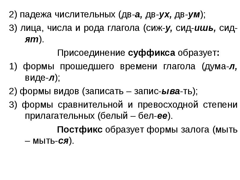2) падежа числительных (дв-а, дв-ух, дв-ум); 2) падежа числительных (дв-а, дв-ух, дв-ум); 3) лица, ч