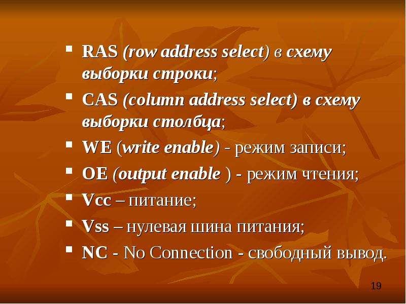 RAS (row address select) в схему выборки строки; RAS (row address select) в схему выборки строки; CA