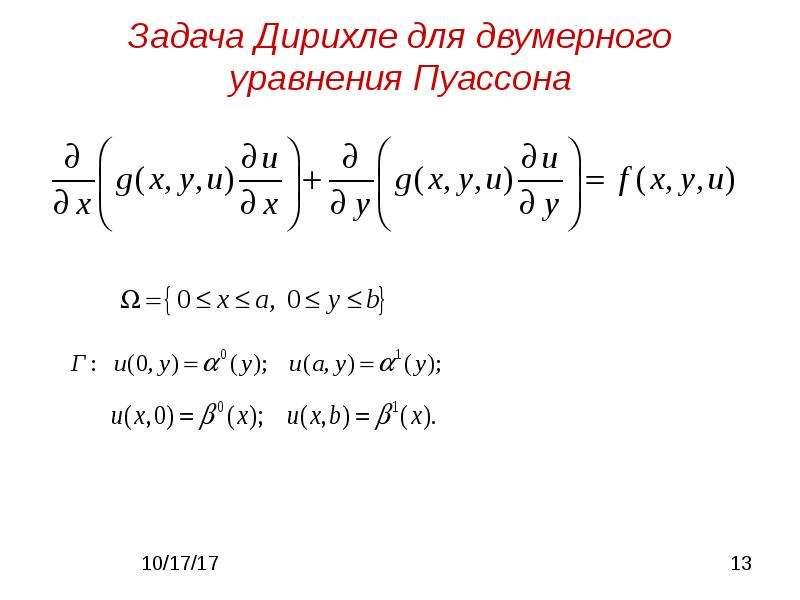 Задача Дирихле для двумерного уравнения Пуассона