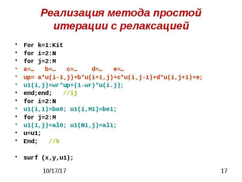 Реализация метода простой итерации с релаксацией For k=1:Kit for i=2:N for j=2:M a=… b=… c=… d=… e=…