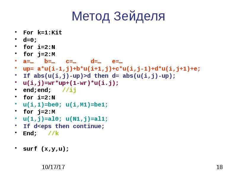 Метод Зейделя For k=1:Kit d=0; for i=2:N for j=2:M a=… b=… c=… d=… e=… up= a*u(i-1,j)+b*u(i+1,j)+c*u