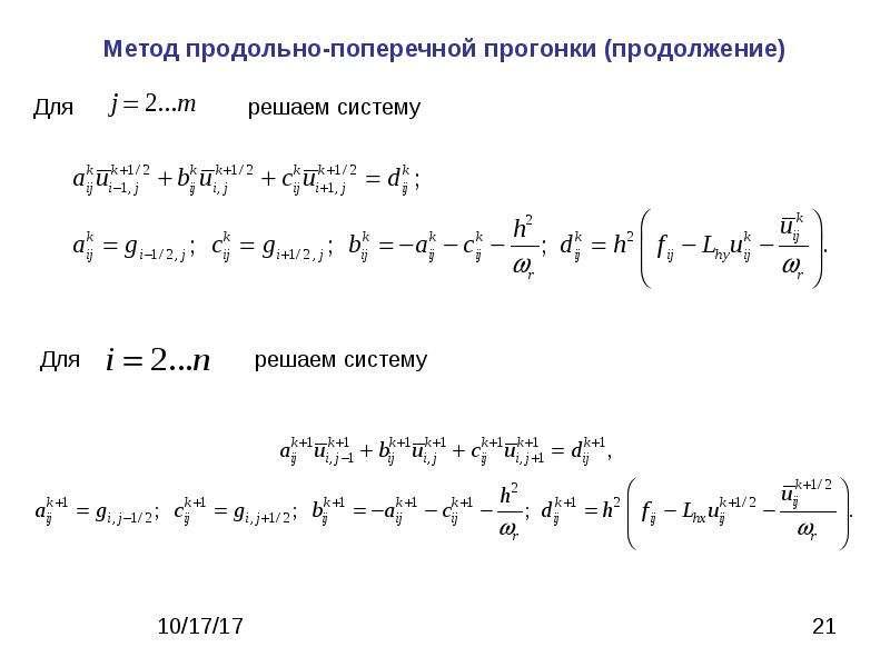 Метод продольно-поперечной прогонки (продолжение)