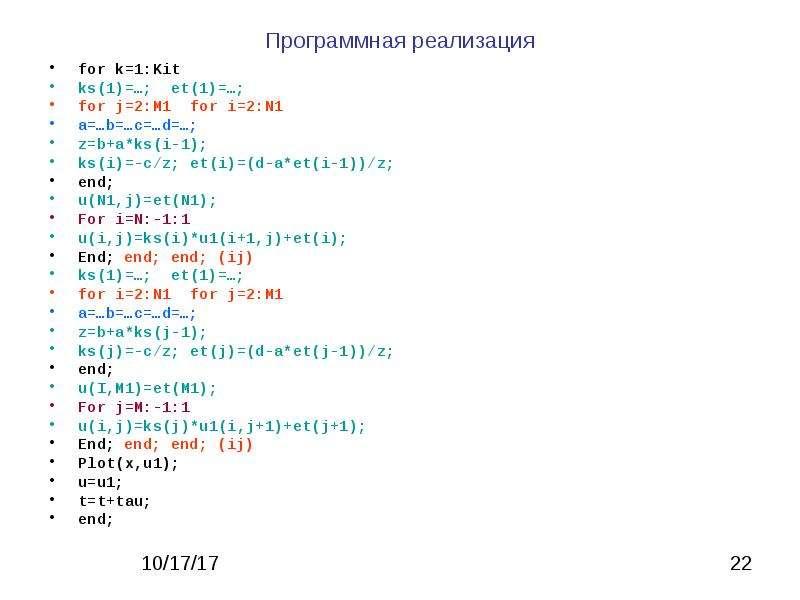 Программная реализация for k=1:Kit ks(1)=…; et(1)=…; for j=2:M1 for i=2:N1 a=…b=…c=…d=…; z=b+a*ks(i-