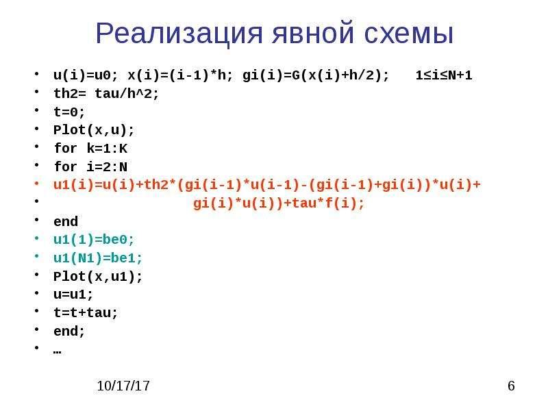 Реализация явной схемы u(i)=u0; x(i)=(i-1)*h; gi(i)=G(x(i)+h/2); 1≤i≤N+1 th2= tau/h^2; t=0; Plot(x,u