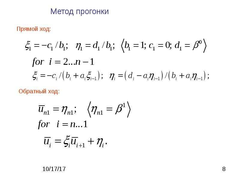 Метод сеток для решения ДУ в частных производных, слайд 8