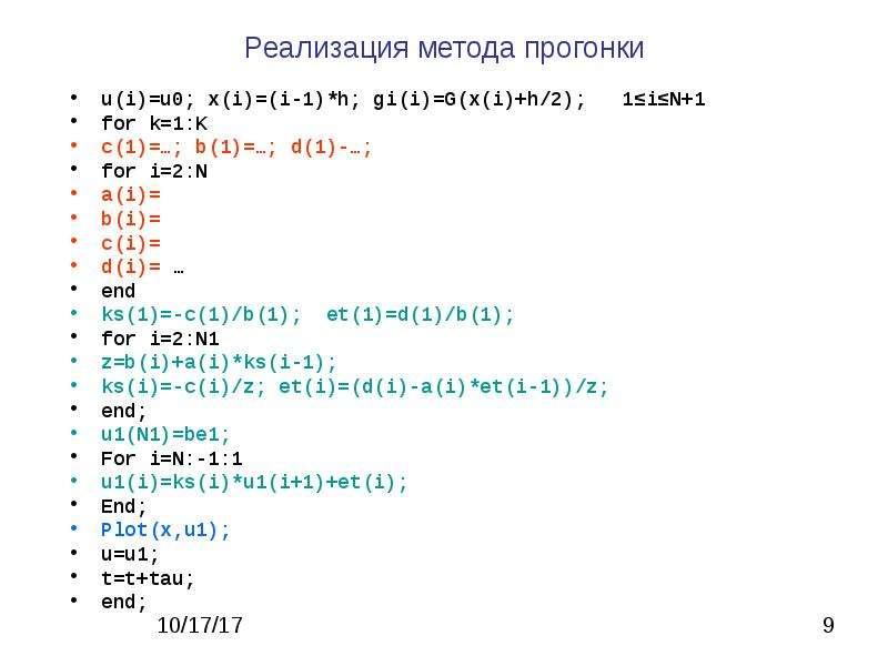 Реализация метода прогонки u(i)=u0; x(i)=(i-1)*h; gi(i)=G(x(i)+h/2); 1≤i≤N+1 for k=1:K c(1)=…; b(1)=