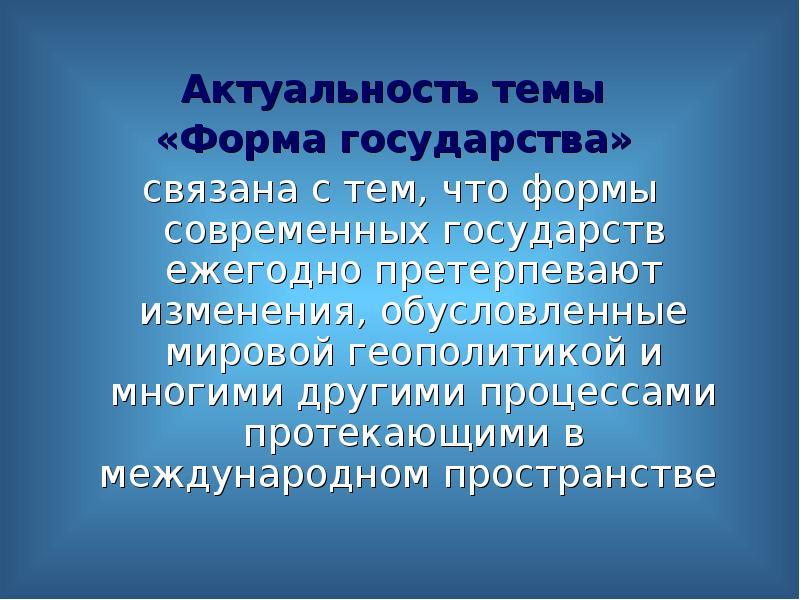 Актуальность темы Актуальность темы «Форма государства» связана с тем, что формы современных государ