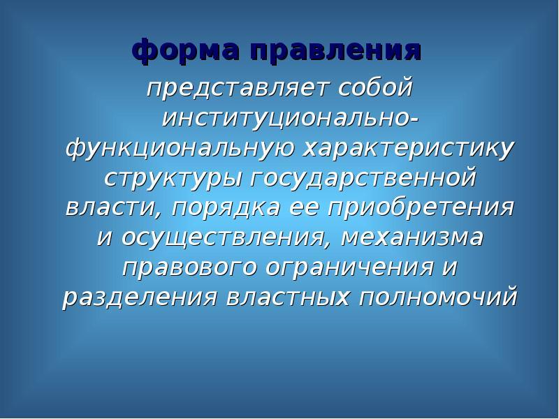 форма правления форма правления представляет собой институционально-функциональную характеристику ст