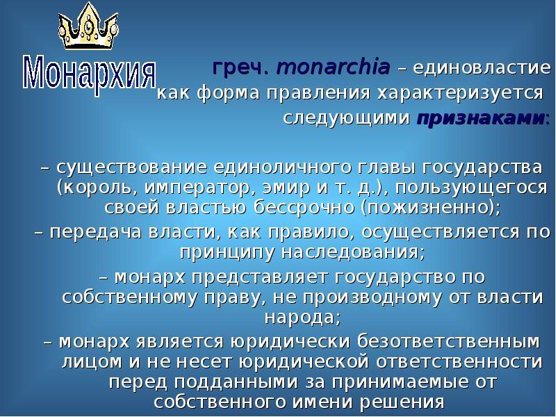 греч. monarchia – единовластие как форма правления характеризуется следующими признаками: – существо