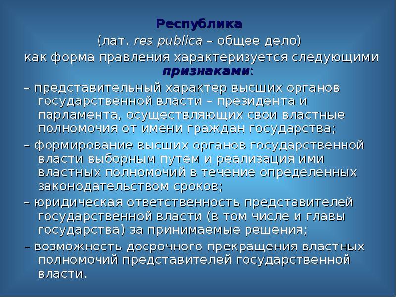 Республика Республика (лат. res publica – общее дело) как форма правления характеризуется следующими