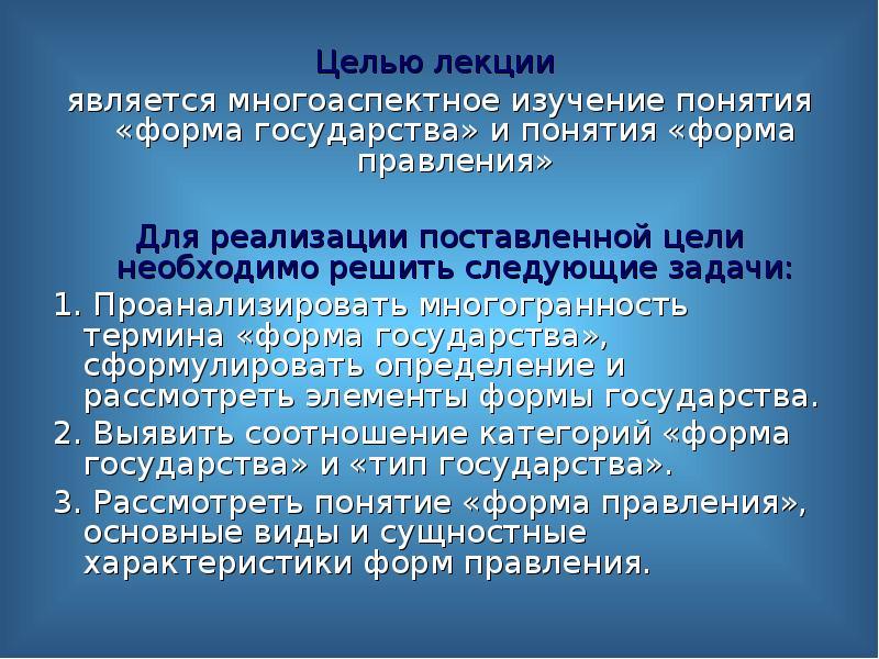 Целью лекции Целью лекции является многоаспектное изучение понятия «форма государства» и понятия «фо